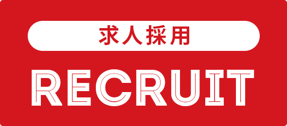 求人採用 RECRUIT